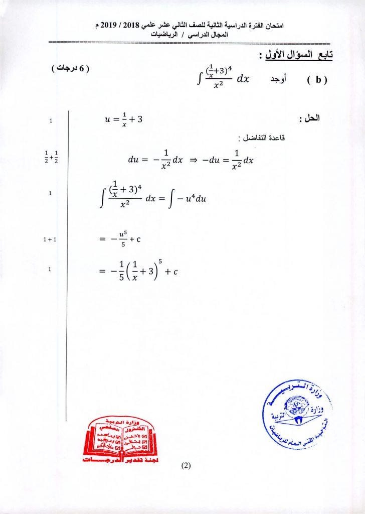 صور نموذج اجابة اختبار الرياضيات الثاني عشر علمي