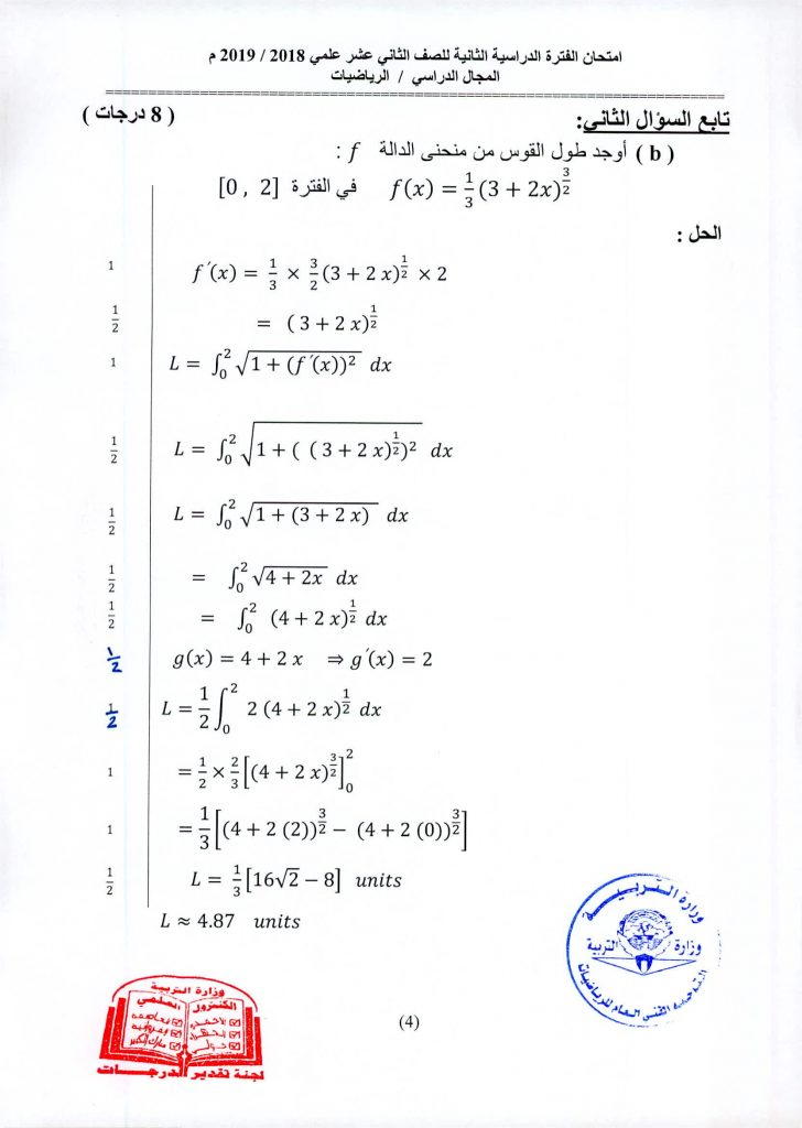 نموذج اجابة اختبار الرياضيات الثاني عشر علمي الفصل الثاني 2018-2019 1