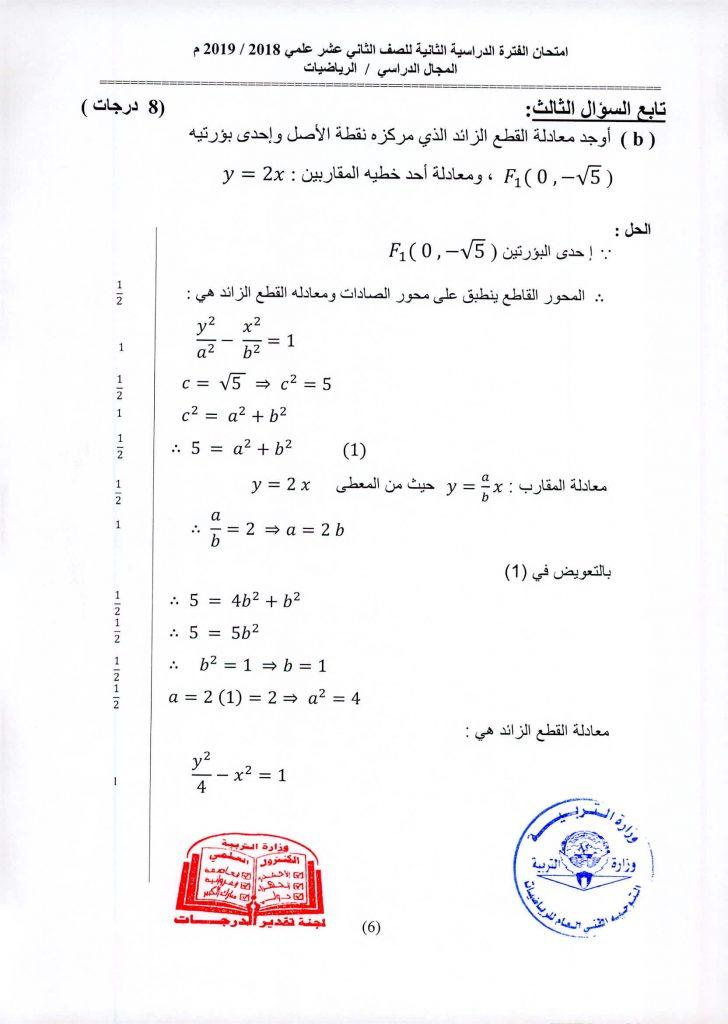 نموذج اجابة اختبار الرياضيات الثاني عشر علمي الفصل الثاني 2018-2019 3
