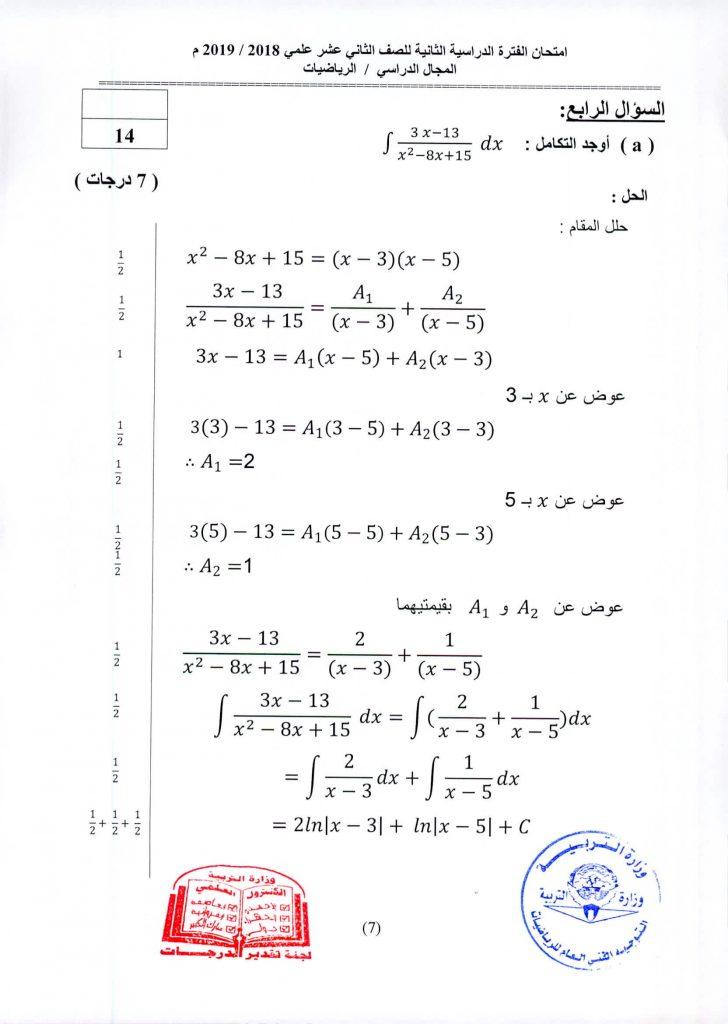 نموذج اجابة اختبار الرياضيات الثاني عشر علمي الفصل الثاني 2018-2019 4