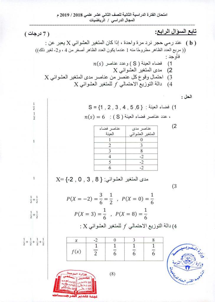 نموذج اجابة اختبار الرياضيات الثاني عشر علمي الفصل الثاني 2018-2019 5