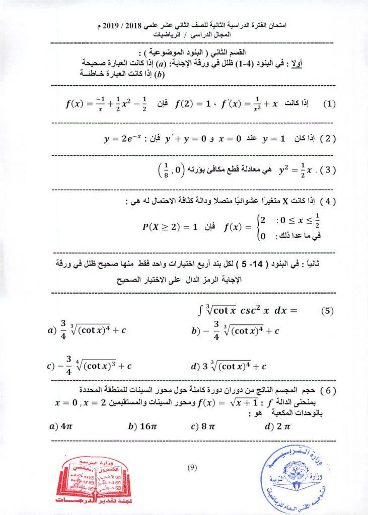 نموذج اجابة اختبار الرياضيات الثاني عشر علمي الفصل الثاني 2018-2019 6