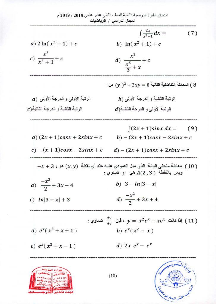 نموذج اجابة اختبار الرياضيات الثاني عشر علمي الفصل الثاني 2018-2019 7