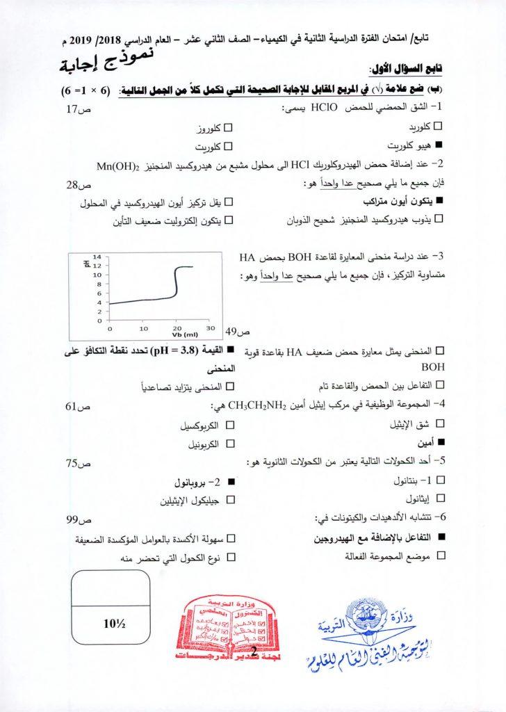 نموذج اجابة اختبار الكيمياء الثاني عشر علمي الفصل الثاني 2018-2019 1