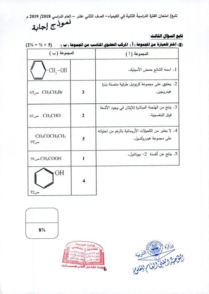 نموذج اجابة اختبار الكيمياء الثاني عشر علمي الفصل الثاني 2018-2019 5