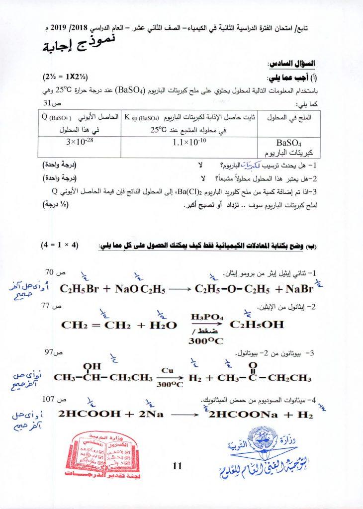 نموذج اجابة اختبار الكيمياء الثاني عشر علمي الفصل الثاني 2018-2019 10