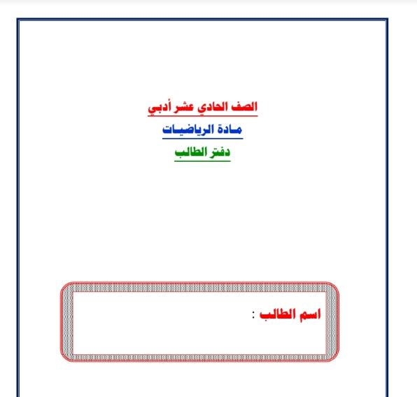 دفتر الطالب رياضيات الصف الحادي عشر أدبي الفصل الثاني 2018-2019