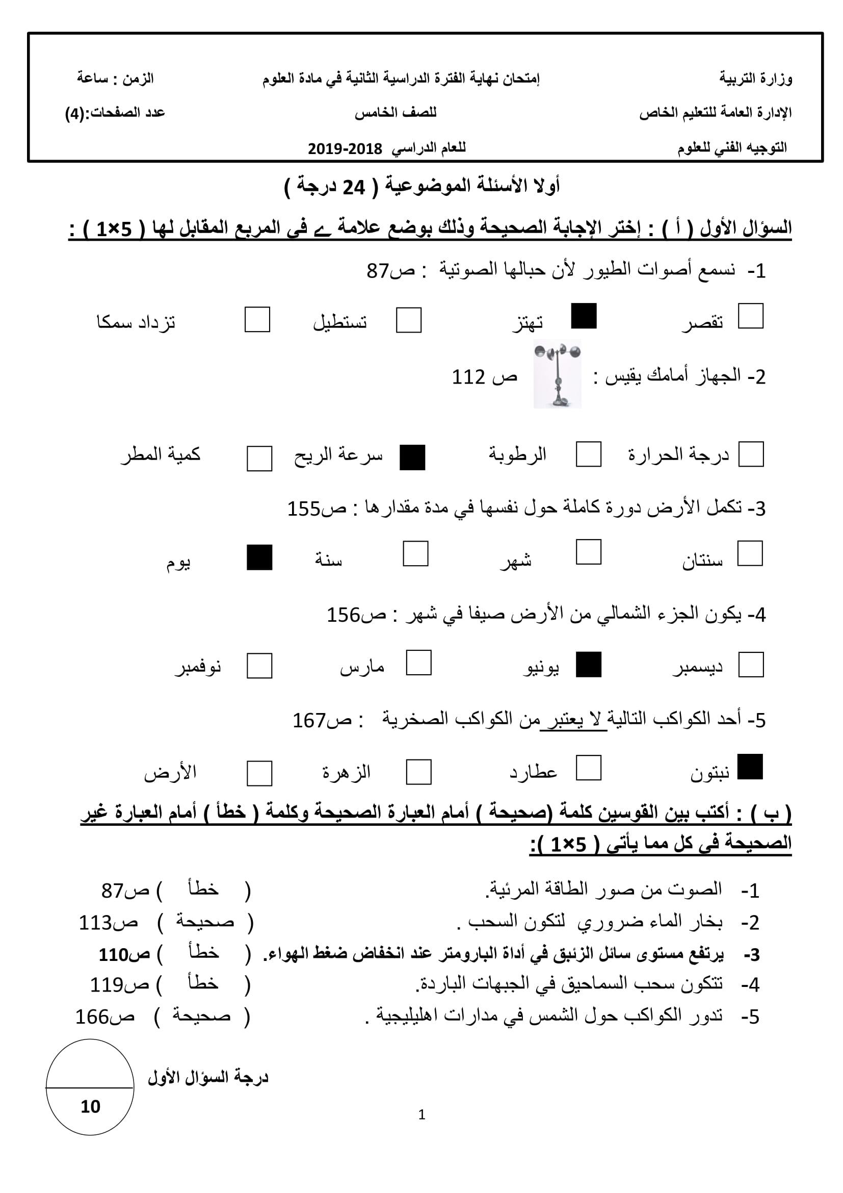 نموذج اجابة اختبار مادة العلوم الخامس الفصل الثاني