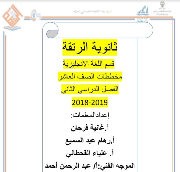 مخططات لغة إنجليزية الصف العاشر الفصل الثاني ثانوية الرتقة 2018-2019