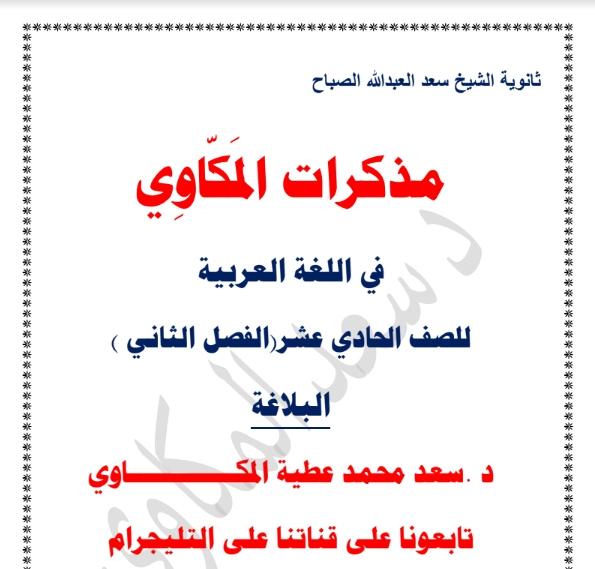 مذكرة البلاغة لغة عربية الصف الحادي عشر الفصل الثاني إعداد سعد المكاوي