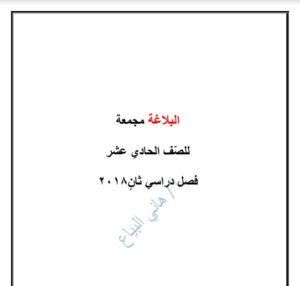 مذكرة البلاغة مجمعة لغة عربية الصف الحادي عشر الفصل الثاني إعداد هاني البياع 2017-2018