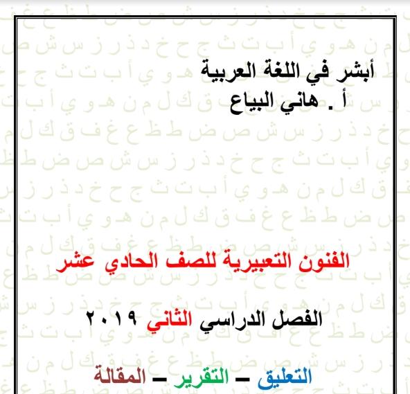 مذكرة الفنون التعبيرية لغة عربية الصف الحادي عشر الفصل الثاني إعداد هاني البياع 2018-2019
