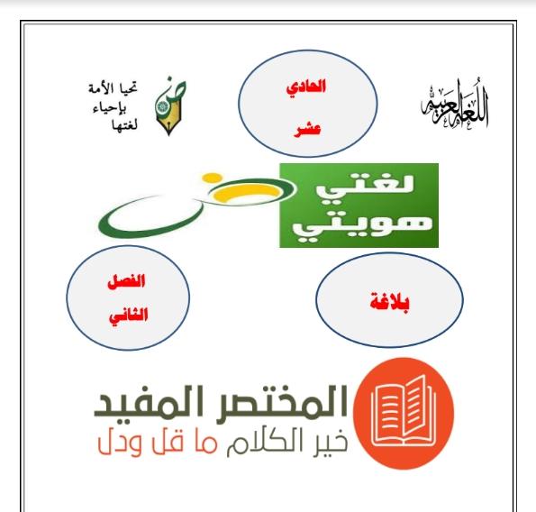 مذكرة بلاغة نهائي لغة عربية الصف الحادي عشر الفصل الثاني إعداد محمد قاعود 2018-2019