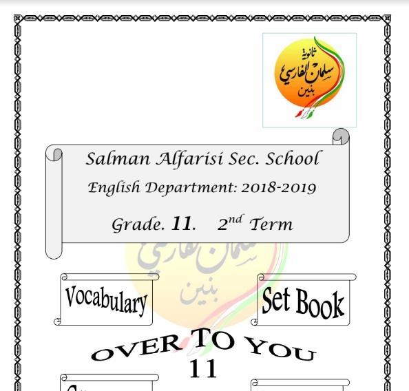 مذكرة لغة إنجليزية الصف الحادي عشر الفصل الثاني ثانوية سلمان الفارسي 2018-2019