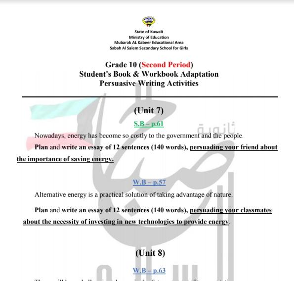 موضوعات تعبير مقترحة لغة إنجليزية الصف العاشر الفصل الثاني إعداد أبرار عبد الله