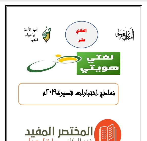 نماذج اختبارات قصيرة لغة عربية الصف الحادي عشر الفصل الثاني إعداد محمد قاعود 2018-2019
