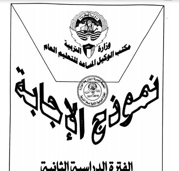 نموذج إجابة امتحان لغة عربية الصف الحادي عشر الفصل الثاني 2017-2018