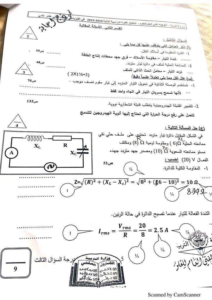 اختبار الفيزياء الثاني عشر علمي الفصل الثاني الاجابة 2018-2019 5