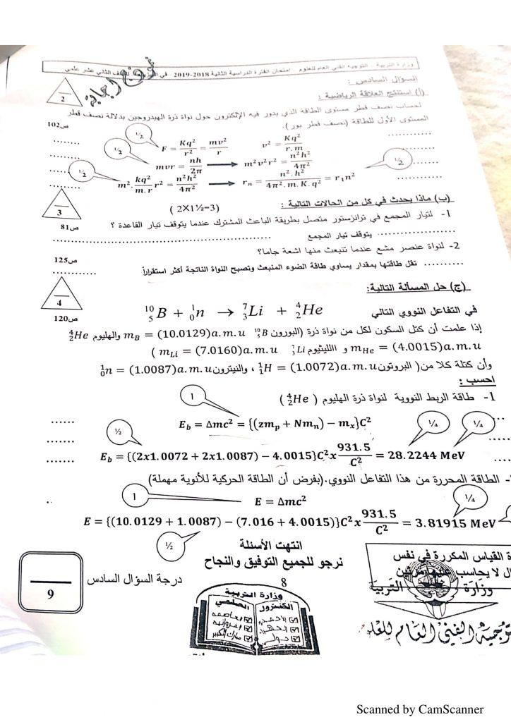 اختبار الفيزياء الثاني عشر علمي الفصل الثاني الاجابة 2018-2019 8