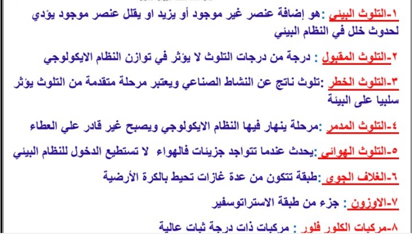 مذكرة جغرافيا الصف الثاني عشر ادبي الفصل الثاني أ. محمود خالد