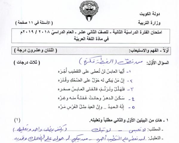 نموذج اجابة اختبار اللغة العربية الثاني عشر الفصل الثاني 2018-2019
