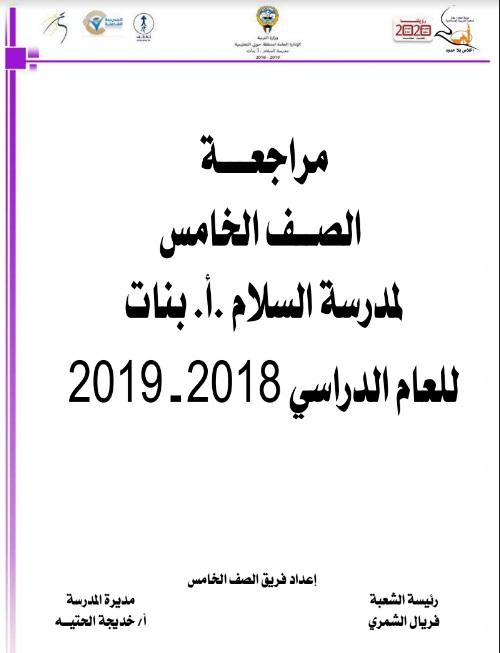 مراجعة تربية إسلامية للصف الخامس الفصل الثاني