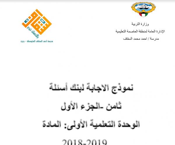 نموذج إجابة بنك أسئلة علوم مراجعة شاملة للصف الثامن مدرسة أحمد محمد السقاف 2018-2019