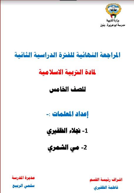 المراجعة النهائية تربية إسلامية للصف الخامس الفصل الثاني
