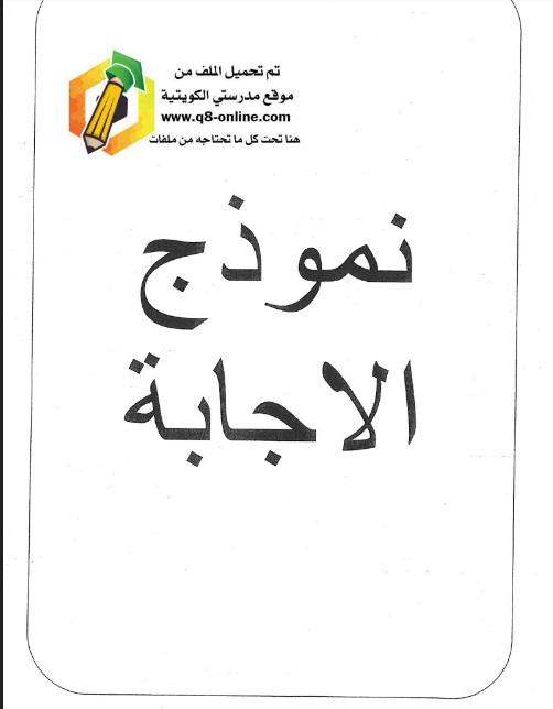نموذج إجابة امتحان اسلامية الصف الخامس الفصل الثاني