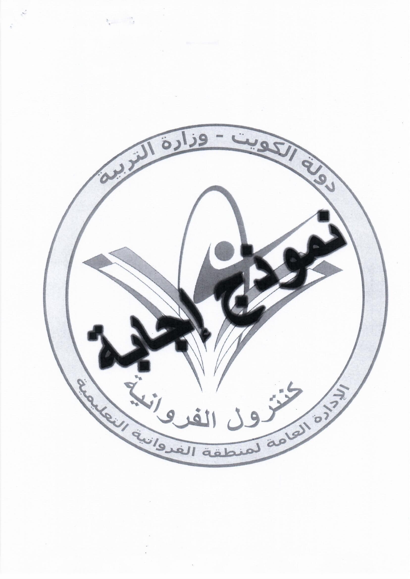 نموذج اجابة اختبار عربي الصف التاسع الفصل الثاني