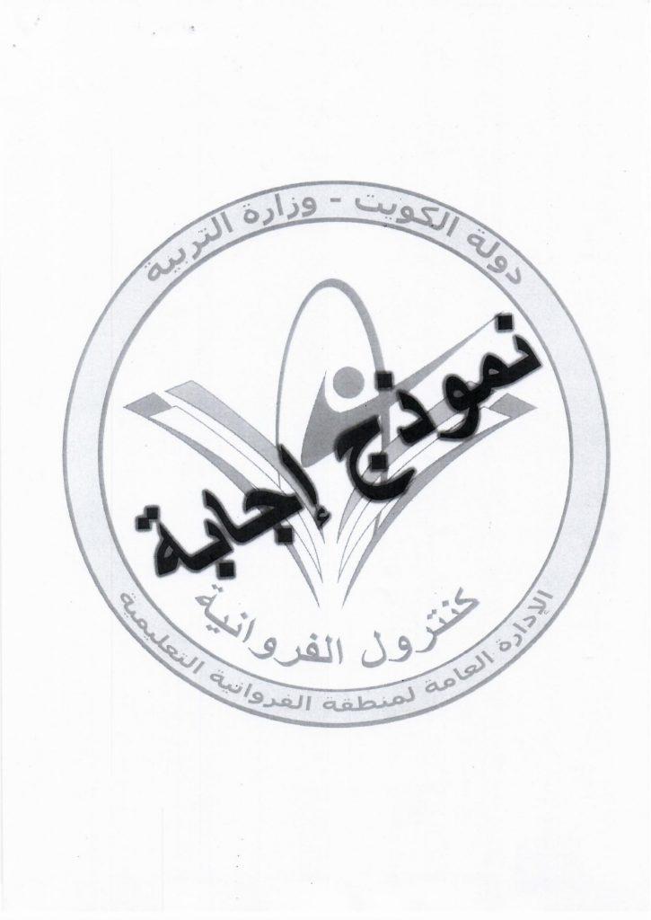 نموذج اجابة اختبار اسلامية الصف السادس الفصل الثاني الفروانية 2018-2019
