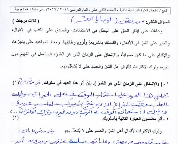 اجابة اختبار اللغة العربية الثاني عشر الفصل الثاني