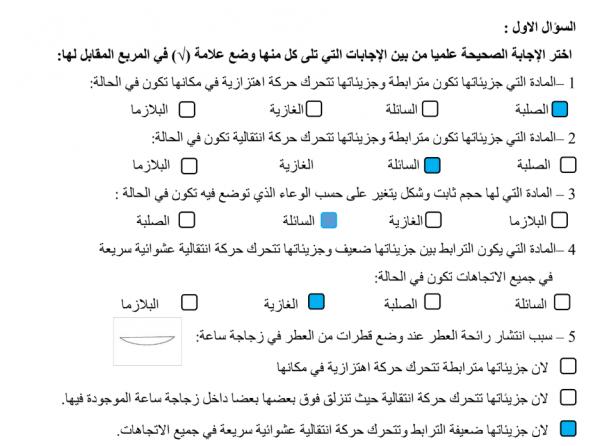 إجابة بنك أسئلة علوم مراجعة شاملة للصف الثامن