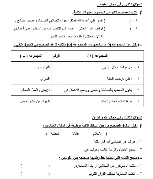 اختبار تجريبي تربية إسلامية للصف الخامس الفصل الثاني