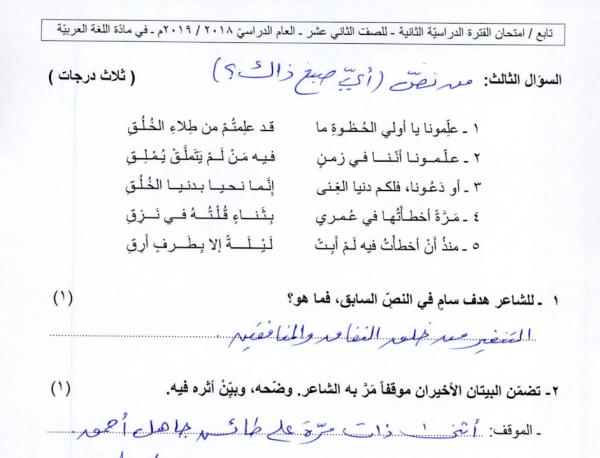 اختبار اللغة العربية الثاني عشر الفصل الثاني
