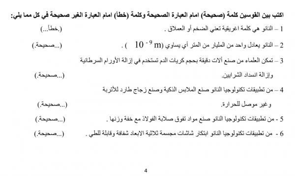 إجابات بنك أسئلة علوم مراجعة شاملة للصف الثامن مدرسة أحمد محمد السقاف 2018-2019