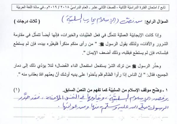 اختبار عربي ثاني عشر