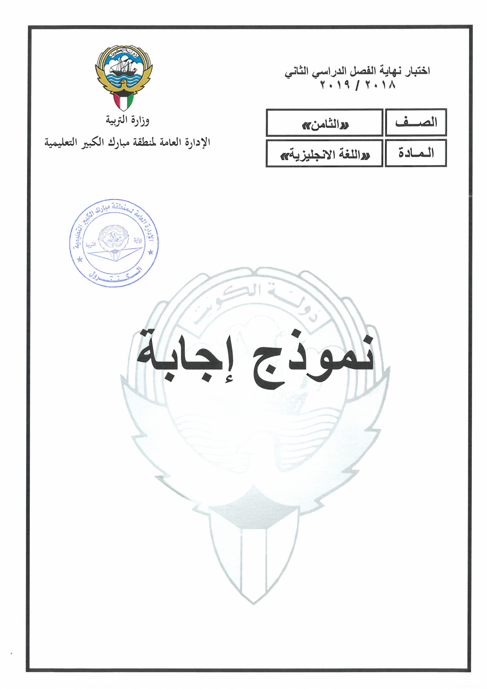 نموذج اجابة اختبار مادةاللغة الإنجليزية الثامن الفصل الثاني