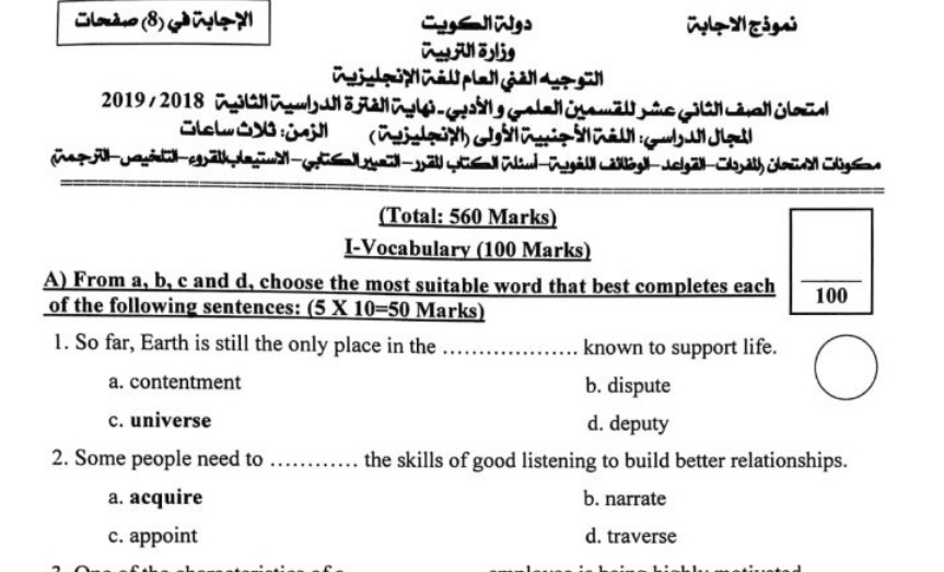 نموذج اجابة اختبار اللغة الانجليزية الثاني عشر علمي الفصل الثاني 2018-2019