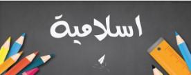 نماذج اختبارات تربية اسلامية الصف الخامس الفصل الثاني