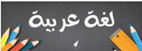 نماذج اختبارات لغة عربية الصف الخامس الفصل الثاني