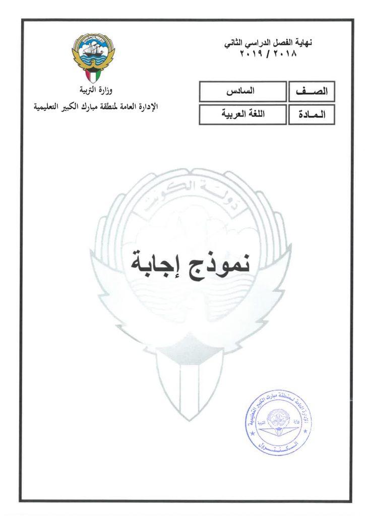 نموذج اجابة اختبار عربي الصف السادس الفصل الثاني مبارك الكبير 2018-2019