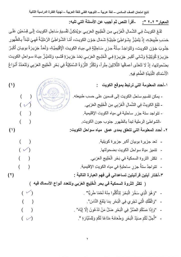 اجابة اختبار عربي الصف السادس الفصل الثاني مبارك الكبير 2018-2019
