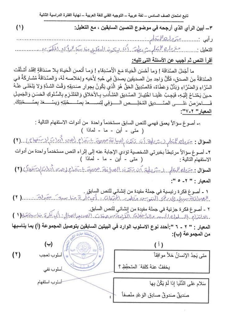 اختبار عربي سادس