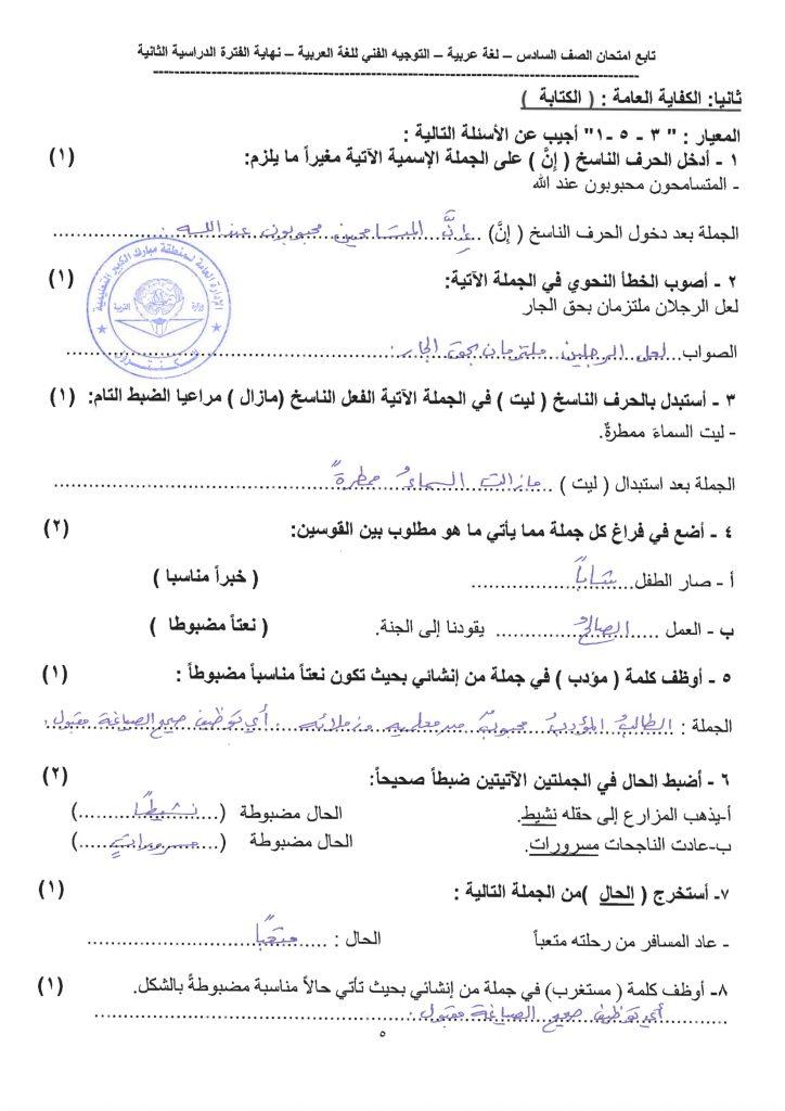 نموذج اجابة اختبار عربي الصف السادس