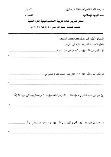 اختبار تجريبي تربية إسلامية للصف الخامس الفصل الثاني مدرسة النجاة النموذجية 2018-2019