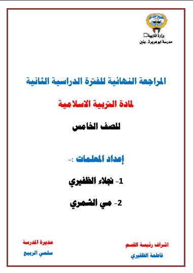 المراجعة النهائية تربية إسلامية للصف الخامس مدرسة أبو هريرة