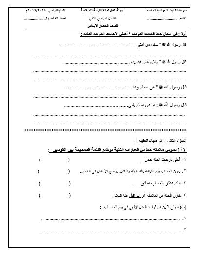 ورقة عمل تربية إسلامية للصف الخامس الفصل الثاني مدرسة القطوف النموذجية 2018-2019