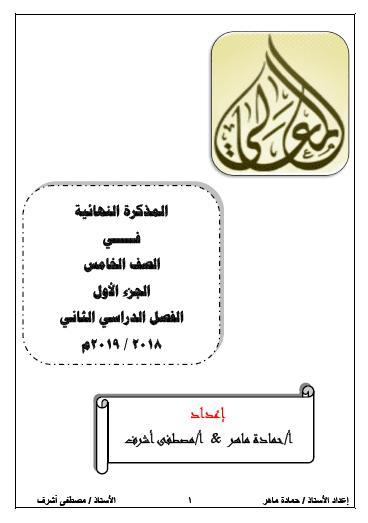المذكرة النهائية لغة عربية للصف الخامس الفصل الثاني سلسة المعالي 2018-2019