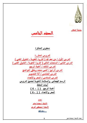 مذكرة لغة عربية للصف الخامس الفصل الثاني سلسة المعالي